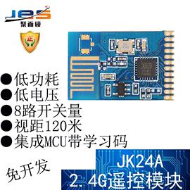 聚而硕JK24A无线2.4G模块遥控直连按键开关量高低电平低功耗对码图片