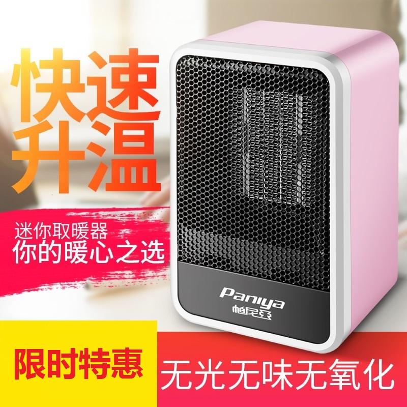 帕尼亚家用取暖器迷你暖风机办公室静音电暖器无光电暖气速热促销
