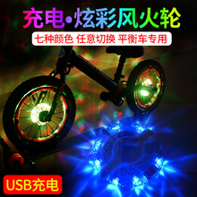 Children's balance car lamp, bicycle wheel decoration, flower drum lamp, night riding lamp, colorful tire, night lighting charging