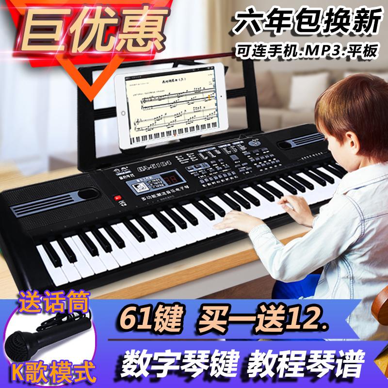61键电子琴儿童成人仿钢琴标准键初学者专业教学入门幼师考级练习