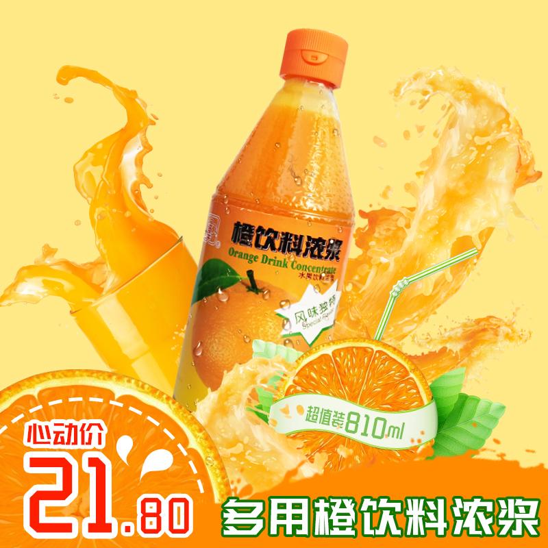 豪天浓缩橙汁厨用浓浆橙饮料浓缩橙汁做菜用调味橙汁果味浓浆商用