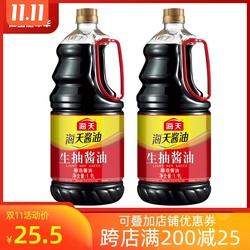 海天生抽酱油1.9L*2桶非转基因黄豆酿造酱油厨房炒菜烹饪调料品