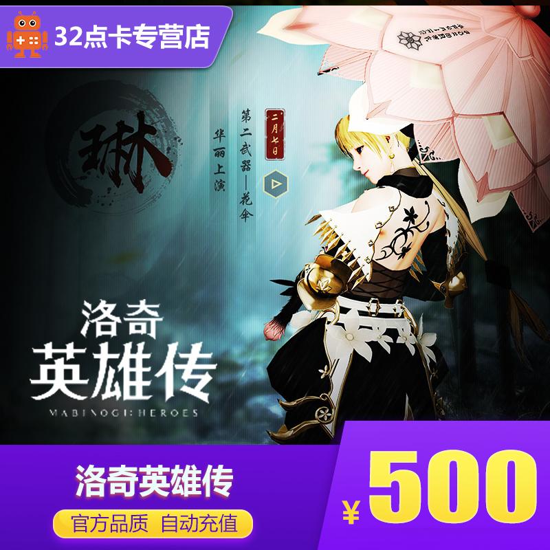 洛奇英雄传500元5000点点卡