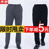 厨师工作裤男防油宽松劳保工作服裤子夏季黑色直筒薄款透气休闲裤
