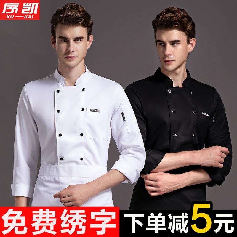 厨师工作服男长袖秋冬装黑色高档餐饮厨房后厨烘焙女透气衣服定制