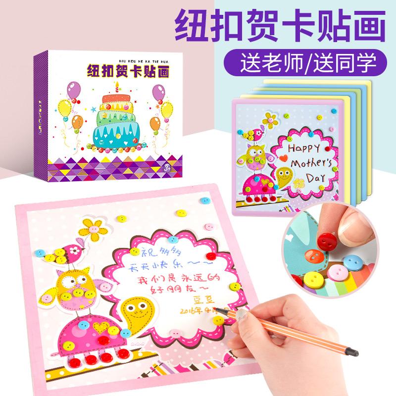 儿童手工diy创意制作纽扣贺卡贴画幼儿园男女孩粘贴玩具,可领取10元天猫优惠券