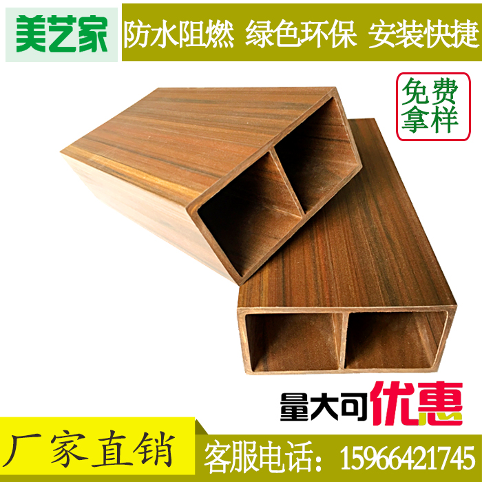 Ecological wooden square tube 100 * 50 wood plastic square tube partition false beam column wood grain film covered indoor fast installation ceiling