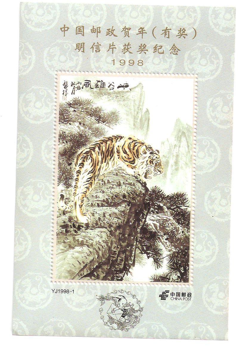 1998 годы страна почтовый поздравить год есть награда открытка право награда годовщина чжан пять шерсть чжан 15 в упаковке обычная почта