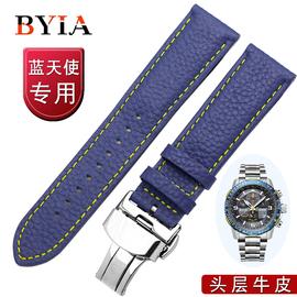 蓝天使表带真皮手表带男代用原装西铁城手表表带蓝色黄线牛皮表带