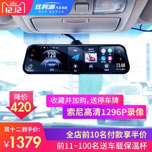 任我游新款XD818行车记录仪高清夜视流媒体智能云后视镜一体机