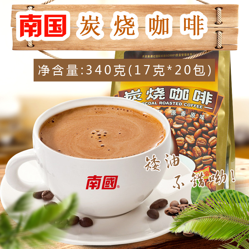 Hainan specialty Nanguo charcoal roasted coffee, strong three in one instant coffee powder, instant solid drink