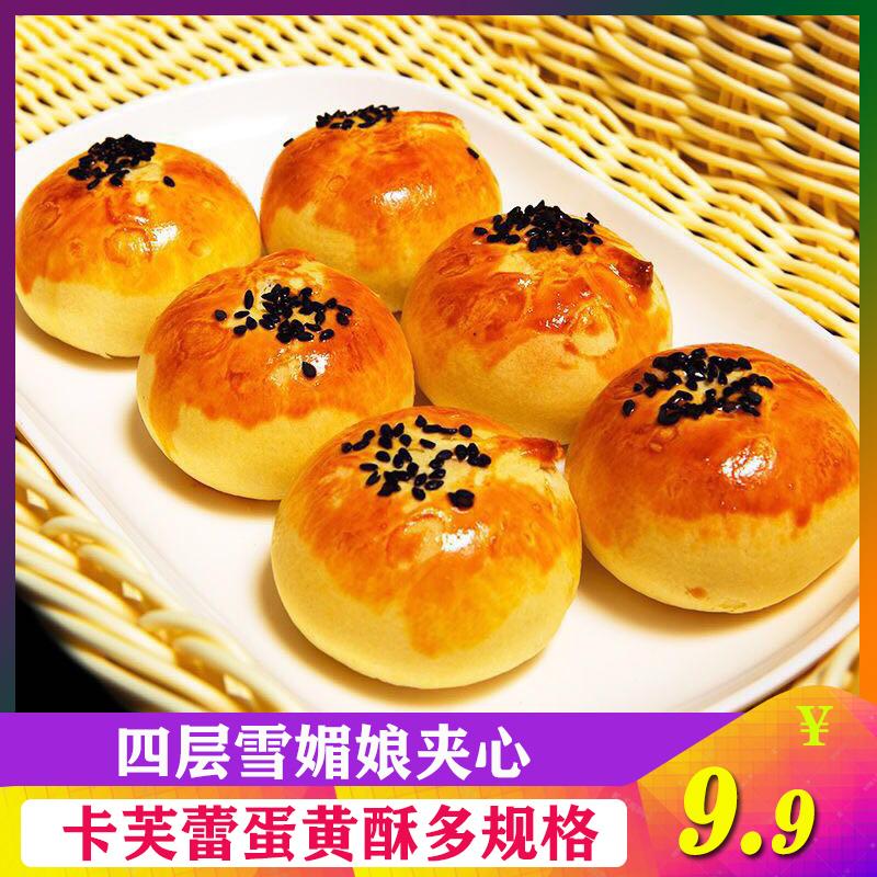 10-24新券卡芙蕾海鸭蛋黄酥麻薯雪媚娘早餐面包整箱吃的小零食小吃休闲食品