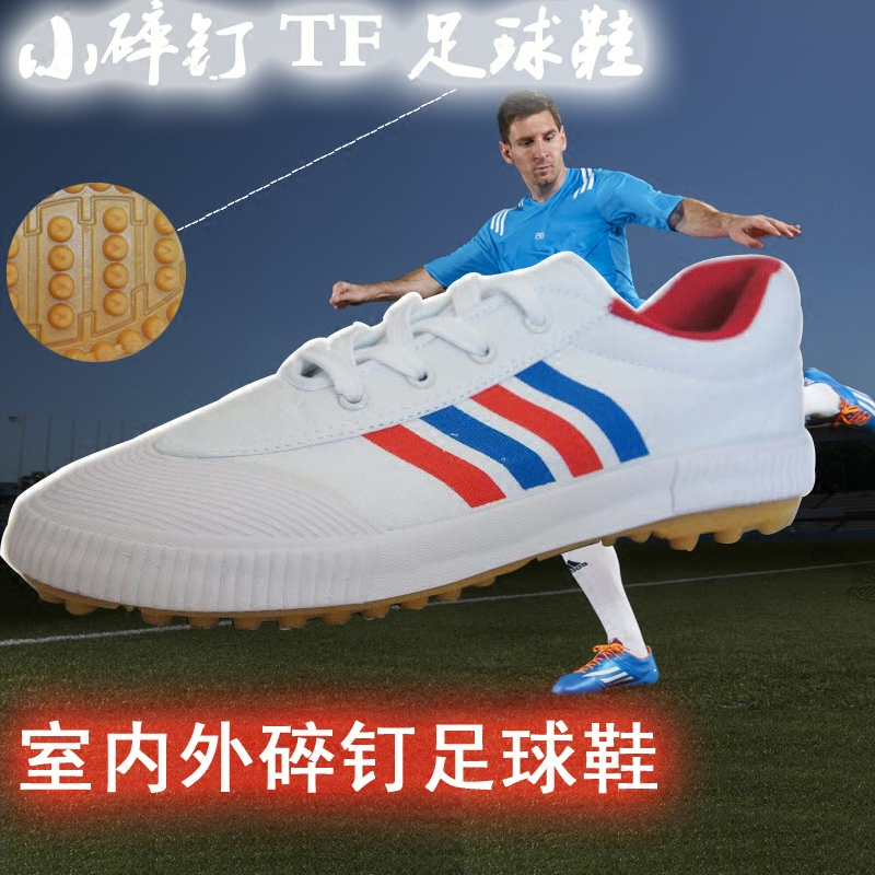 New double star football shoes cattle tendon bottom canvas surface broken nail glue nail flat bottom indoor lawn childrens training shoes for men and women