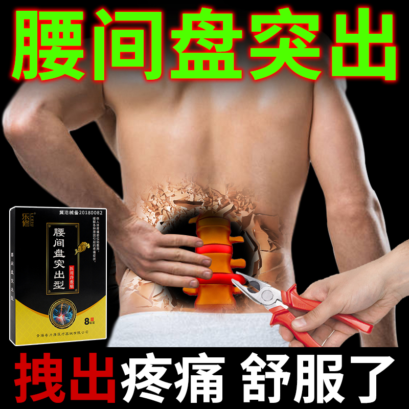 Special plaster for lumbar disc herniation compression of nerve low back pain leg numbness lumbar muscle strain lumbar disc herniation plaster