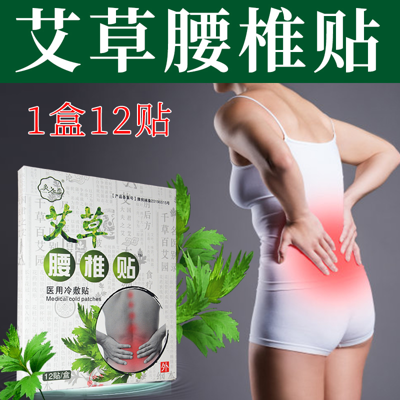 Moxa lumbar disc protrusion plaster low back pain lumbar muscle strain plaster plaster for low back pain and leg anesthesia