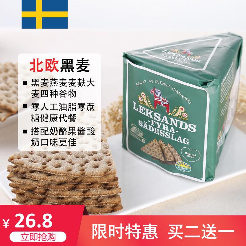 买二送一瑞典黑麦脆饼干粗粮全麦无蔗糖低脂高纤健身零食宜家早餐买三送一