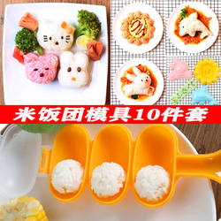DIY可爱米饭团模具10件套卡通儿童摇饭神器饭团模具宝宝爱上吃饭
