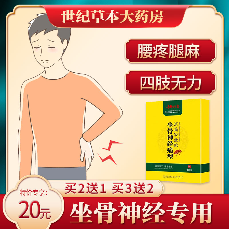 Sciatica plaster for lumbar disc herniation compression nerve buttock pain