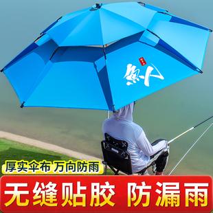 黑胶钓鱼伞大钓伞2.4米防雨鱼伞渔伞加厚万向雨伞折叠遮阳伞地插
