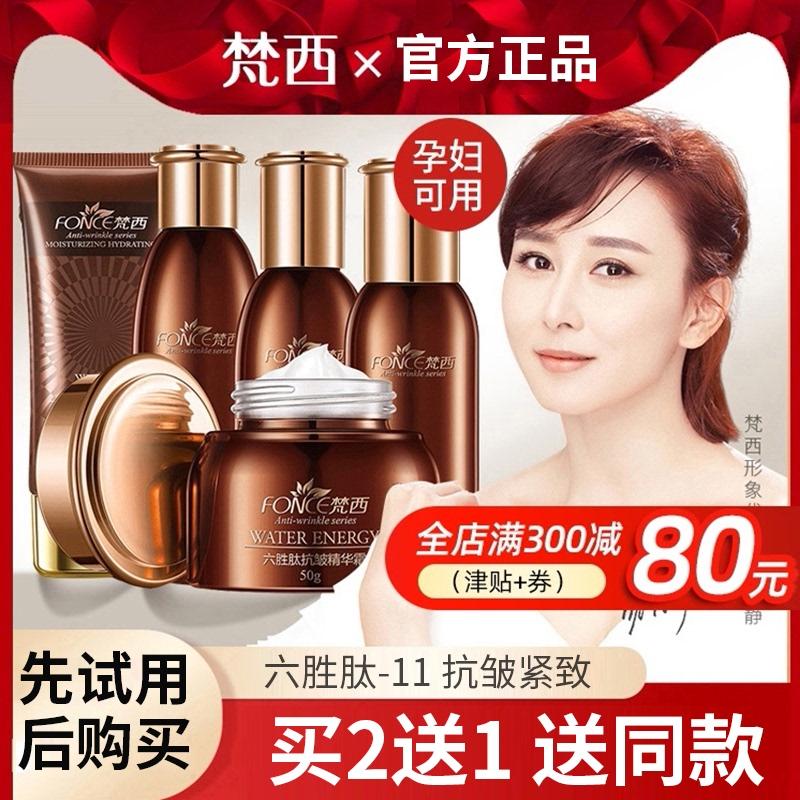 梵西六胜肽抗皱紧致护肤品套装补水保湿化妆品全套官方旗舰店正品