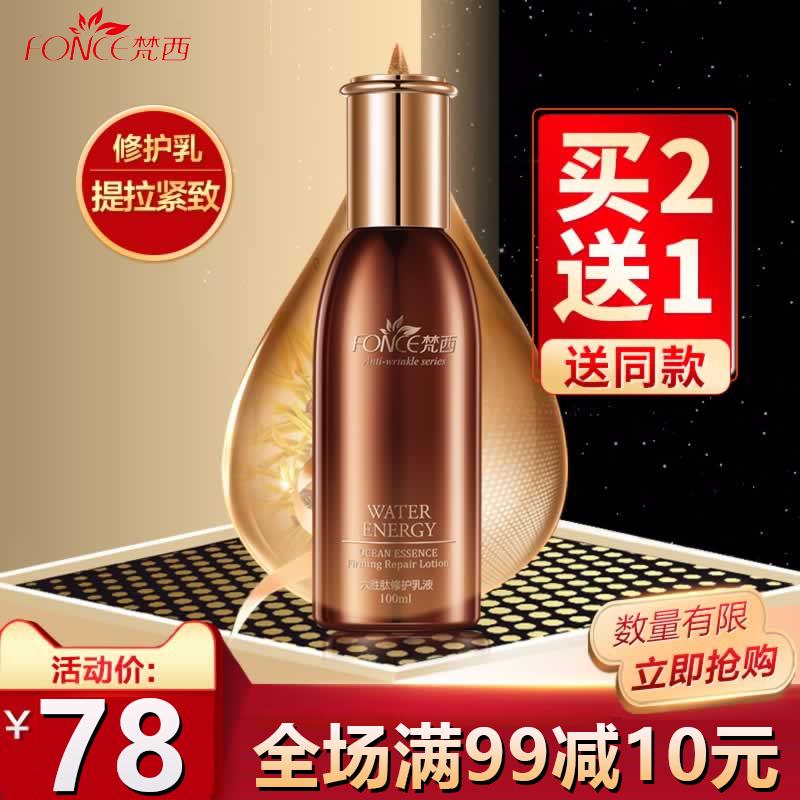 梵西六胜肽修护乳液紧致抗皱补水控油清爽滋润嫩肤提亮肤色