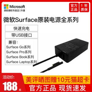 微软Surface Pro 24w/36w/44w/65w/102w电源适配器充电器通用