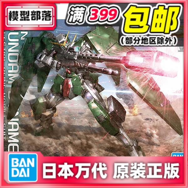 现货 万代 MG 1/100 力天使高达 高达OO 00 GN-002 狙击 拼装模型