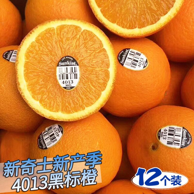 美国新奇士进口橙子12个黑标脐橙4013新鲜水果胜赣南秭归伦晚夏橙