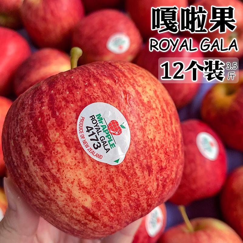 现货新西兰嘎啦果加力果姬娜苹果新鲜进口水果佳丽果胜红玫瑰苹果
