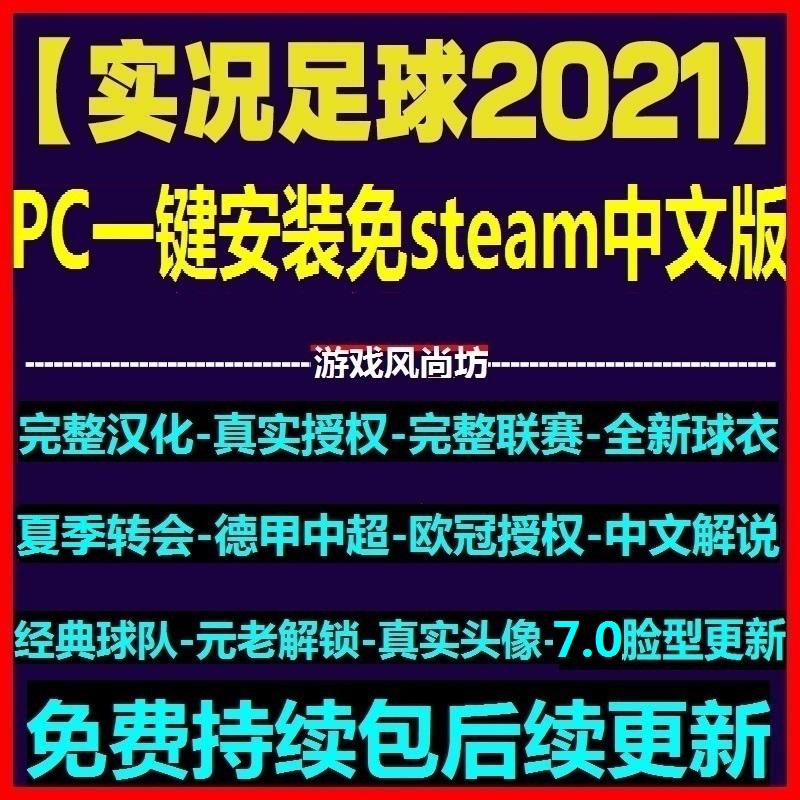 高速下载PC实况足球pes2021中文解说版 2022德甲中超欧冠夏季转会