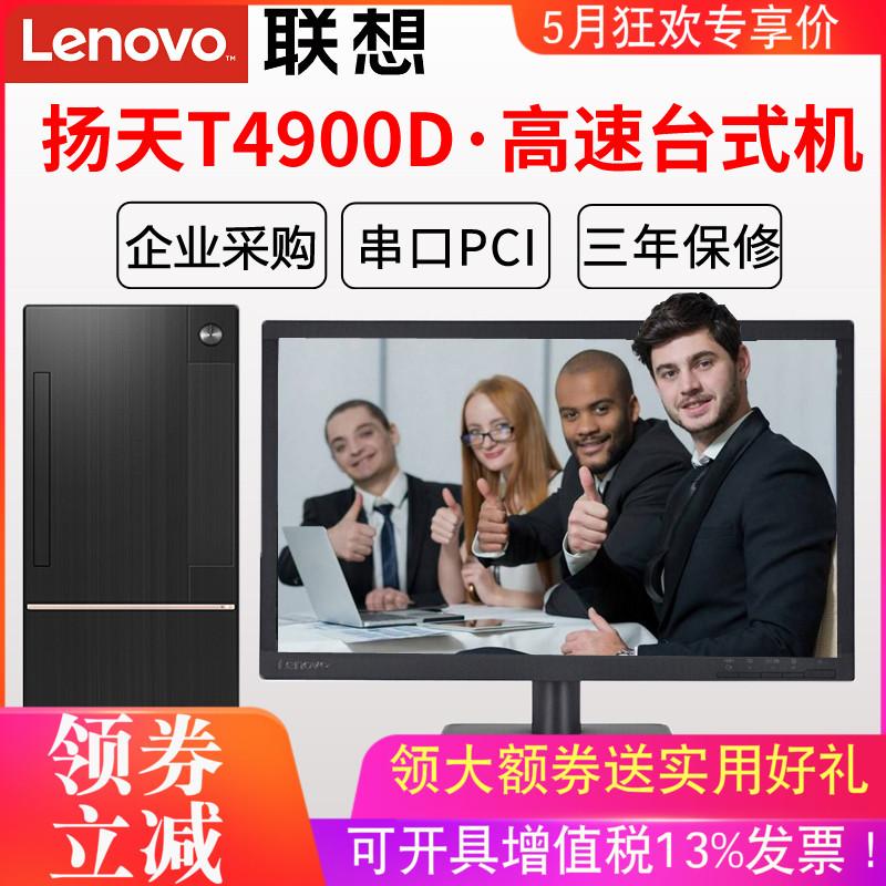 �想�_式�C��X �P天T4900D i3-7100 i5 i7 四核酷睿�控�k公家用主�C整�C全套 ��PCI 串口 可�bWin7 M6201K