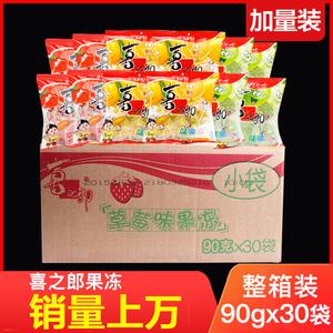 喜之郎果冻90gx30袋整箱儿童大礼包