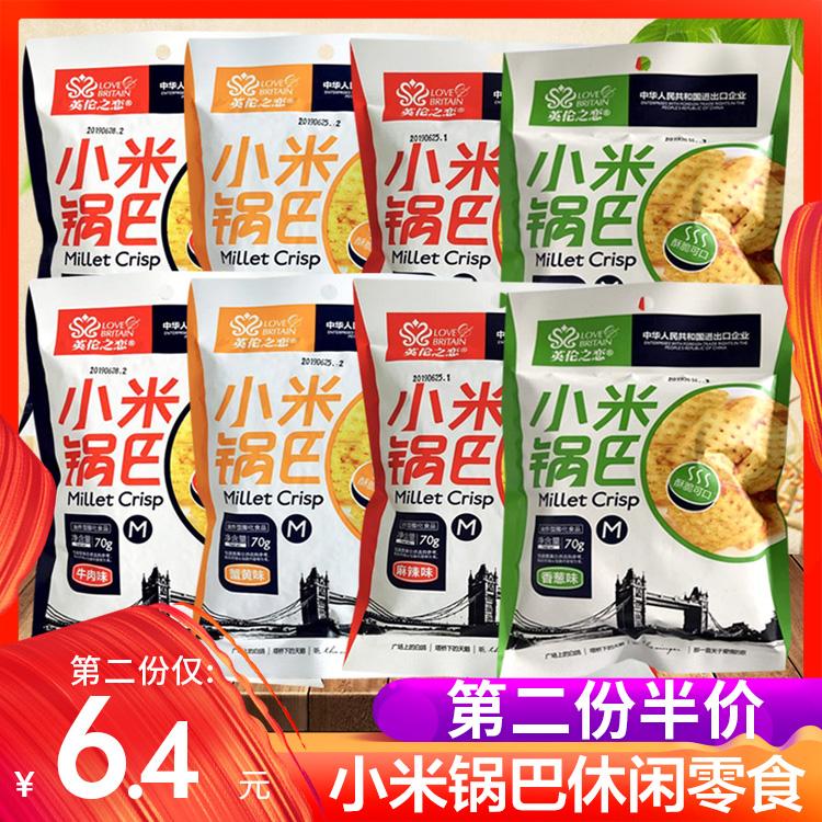 小米锅巴70g*4麻辣味大礼包耐吃便宜网红膨化小零食品小吃批发(用1元券)
