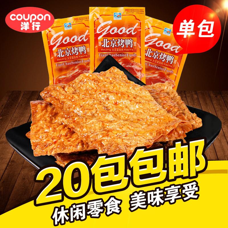 北京烤鸭辣条8090后儿时怀旧校园5毛零食甜辣休闲豆制品麻辣素食