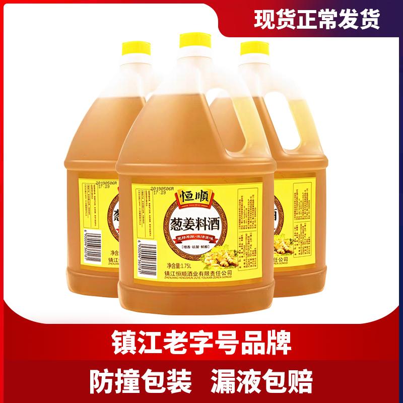 恒顺镇江特产料酒1.75 l*3葱姜