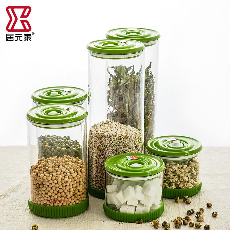 居元素玻璃密封罐食品透明储物罐套装厨房家用零食罐子收纳罐爱娜