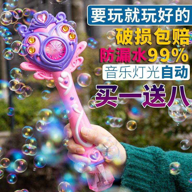 不漏水安全新款全自动泡泡机仙女魔法棒泡泡枪儿童玩具吹泡泡抖音