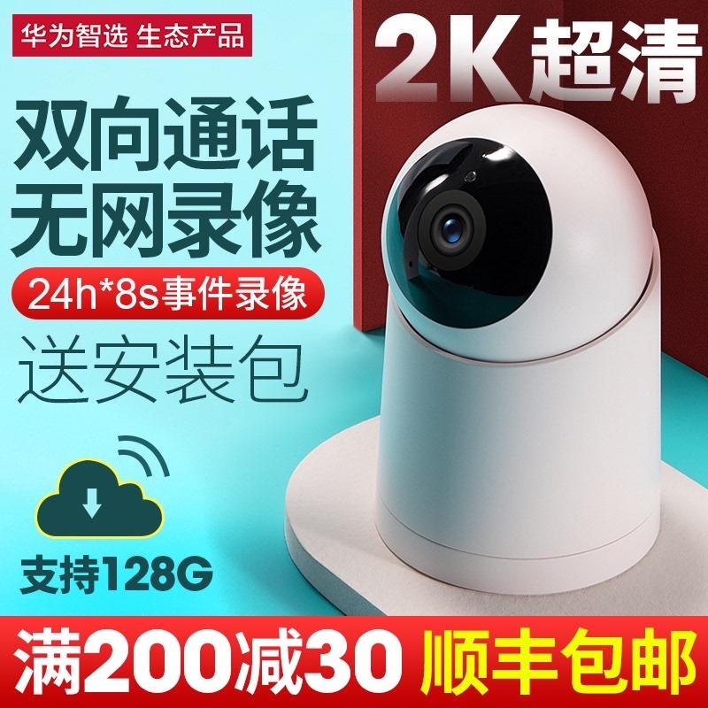 华为智选小豚摄像头机2K海雀AI1080P云台监控家用连手机远程双向语音wifi宠物网络监控器360度夜视高清无线
