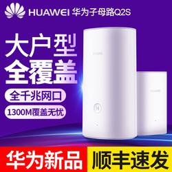 【顺丰现货】华为Q2S子母路由器双千兆端口无线家用大户型高速光纤双频wifi穿墙王mesh电力猫套装字母Q2PRO全