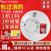 烟感报警器3c认证商用家用独立式无线感应火灾消防专用烟雾报警器