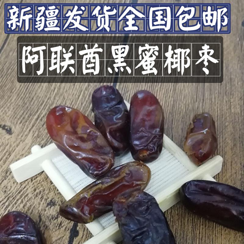 迪拜黑黑蜜椰枣新鲜 进口特级黑蜜枣皇冠椰枣500g伊拉克蜜枣包邮