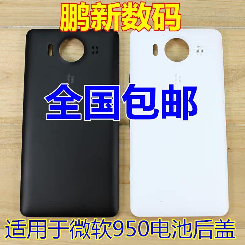 诺基亚 Lumia 电池 950 微软盖 手机外壳后盖 RM-1106保护套后壳