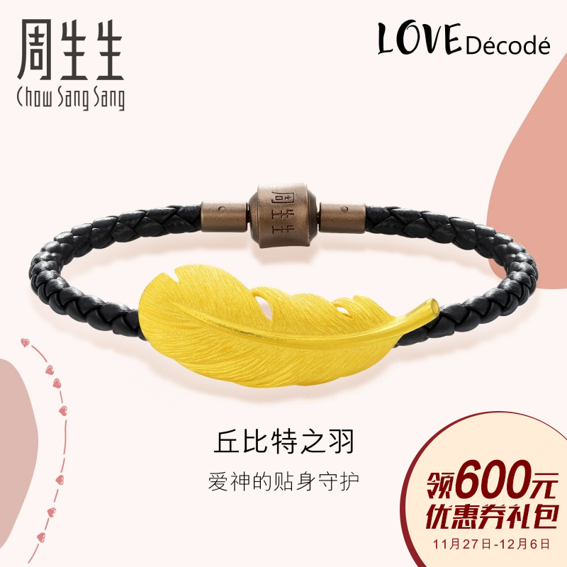 Chow Sang Sang Gold Bracelet Pure Gold 6Love Decode Love Feather Bracelet 89739B Pricing
