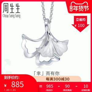 周生生Pt950铂金心影系列银杏吊坠女不含项链89534P计价