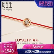 Zhou Shengsheng 18K Red Gold Auspicious Red Rope Concentric Drill Chain 88380B