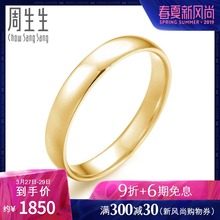 Zhou Shengsheng jewelry Promessa series 18K yellow gold ring jewelry to quit 81526R18KY