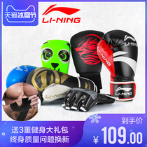 Li Ning Boxing gloves adult Sanda fighting fight Muay Thai Boxing professional training child Boy woman beat sandbag boxer