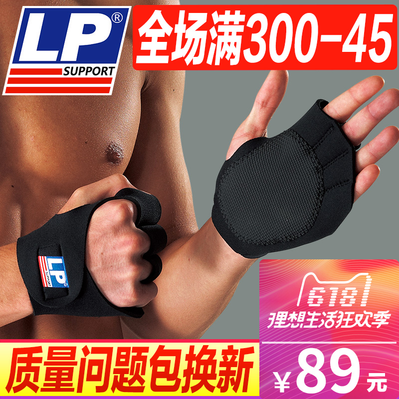 LP 手套怎么样,手套什么牌子好