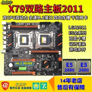 X79双路服务器电脑主板D3工作室游戏多开渲染E5专业服务器CPU套装
