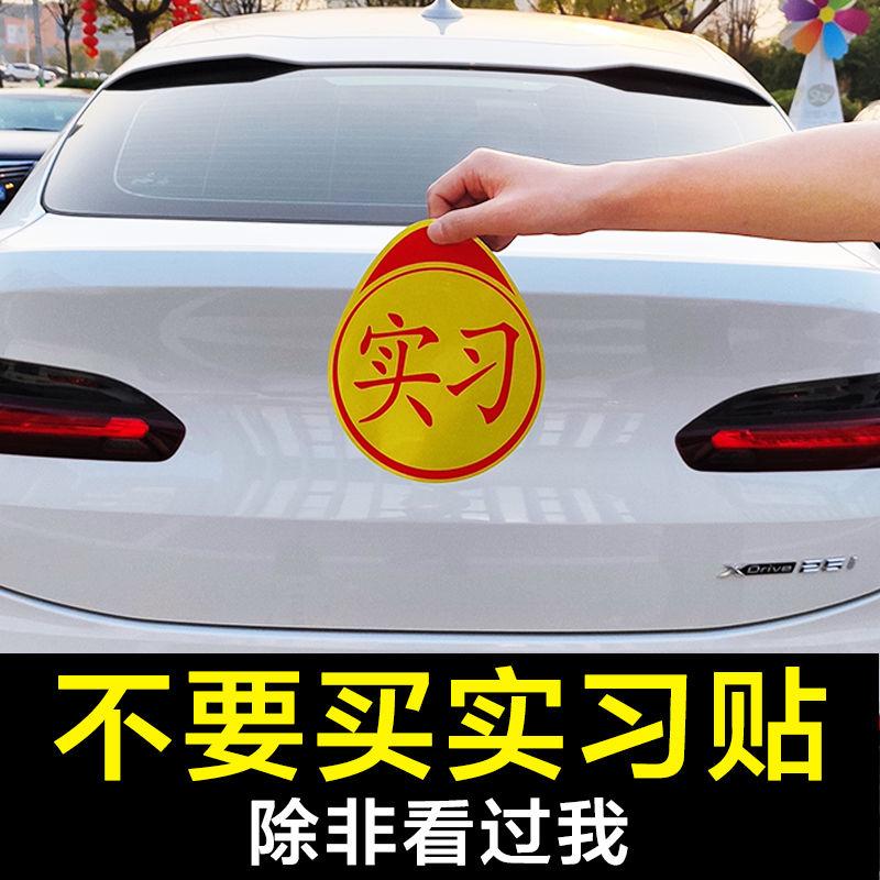 实习车贴新手上路创意标志汽车磁性文字贴纸个性磁吸反光贴女司机